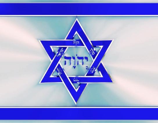 ISRAEL-HAYAH HOVEH YIHYEH